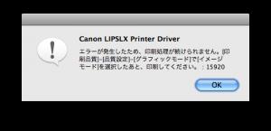 Canon Printer Error